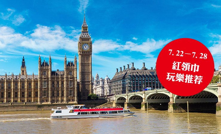 2019年英国每周玩乐+团购推荐   7. 22 – 7. 28