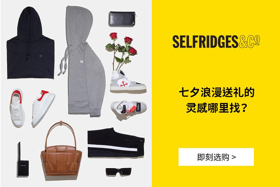 Selfridges | 七夕专栏,不会挑礼物的直男看过来!