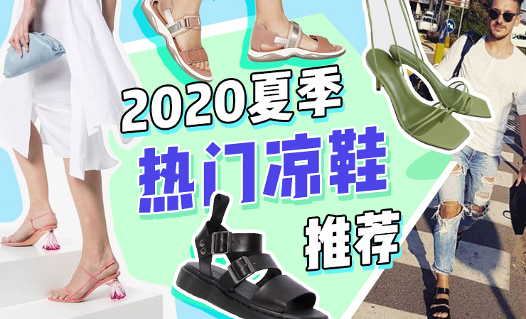 2020年夏季热门凉鞋推荐(男女款都有)