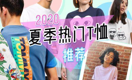 2020年夏季热门T恤推荐