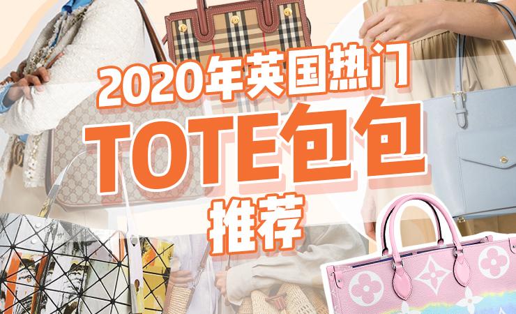 2020年英国热门Tote包包推荐