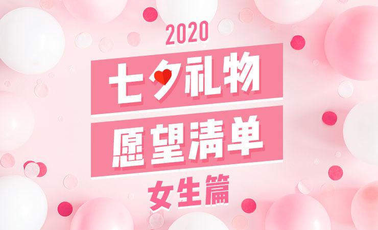 2020年七夕礼物愿望清单之女生篇