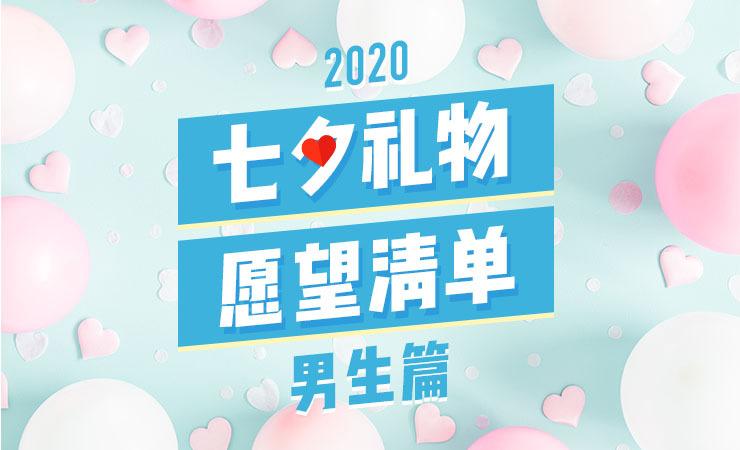 2020年七夕礼物愿望清单之男生篇