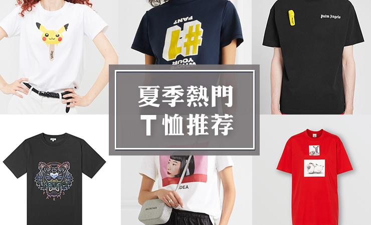 夏季热门T恤推荐