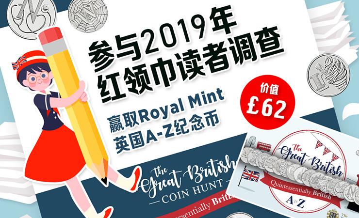 参与2019年红领巾读者调查,把价值62镑的纪念币带回家!