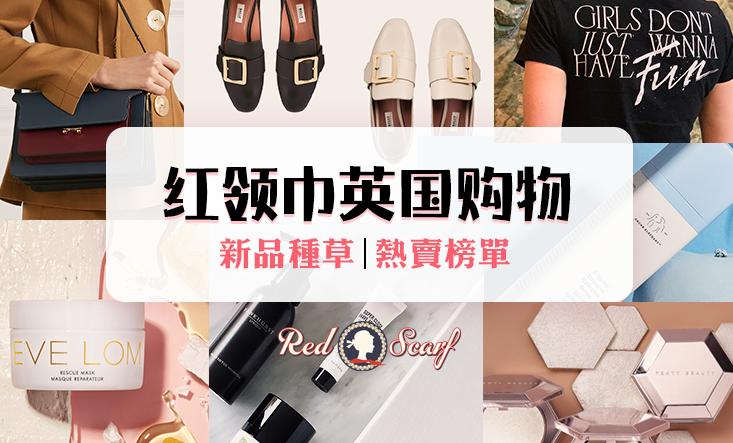 委员推荐 | 红领巾英国购物七月精选+种草