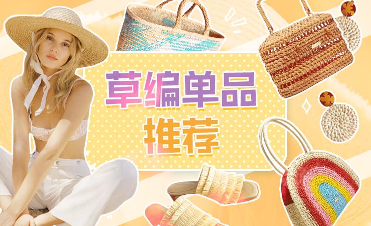 夏季草编系列单品推荐