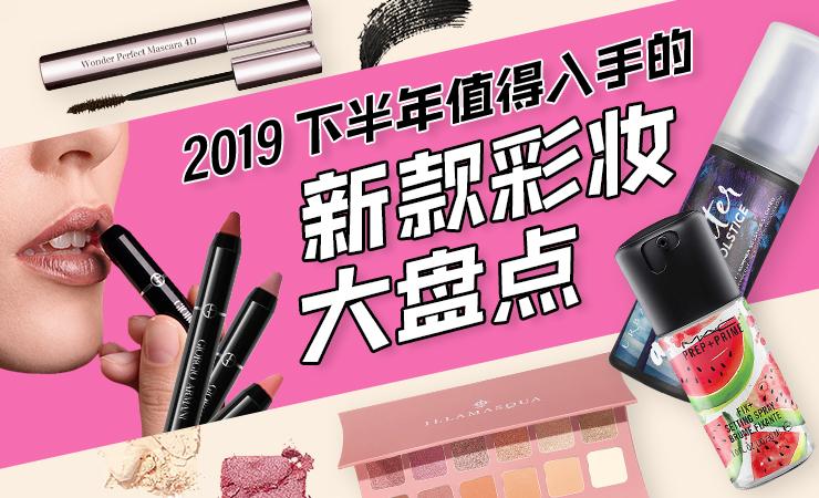 2019年下半年值得入手的新款彩妆大盘点