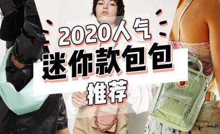 2020年热门迷你款包包推荐