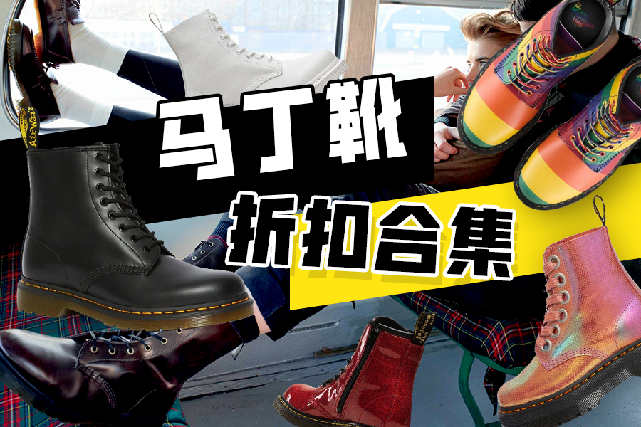 Dr.Martens马丁靴折扣购买集合,马丁靴男孩女孩来看!