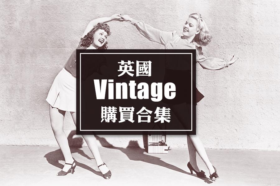 英国大牌Vintage线上购买方式,复古男孩女孩来入!