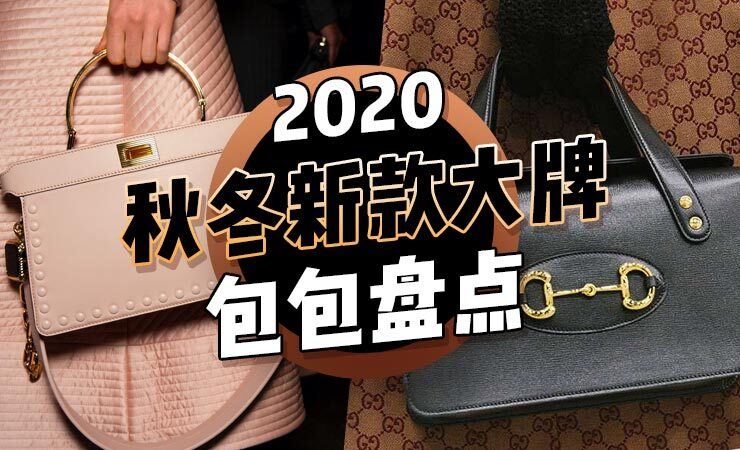 2020年秋冬热门新款大牌包包盘点