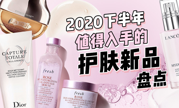 2020下半年值得入手的护肤新品盘点