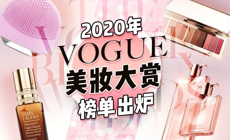 2020年Vogue美妆大赏上榜单品推荐