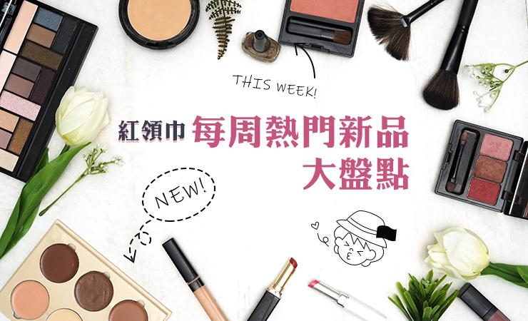 红领巾本周热门新品大盘点 | 10. 14 - 10. 20