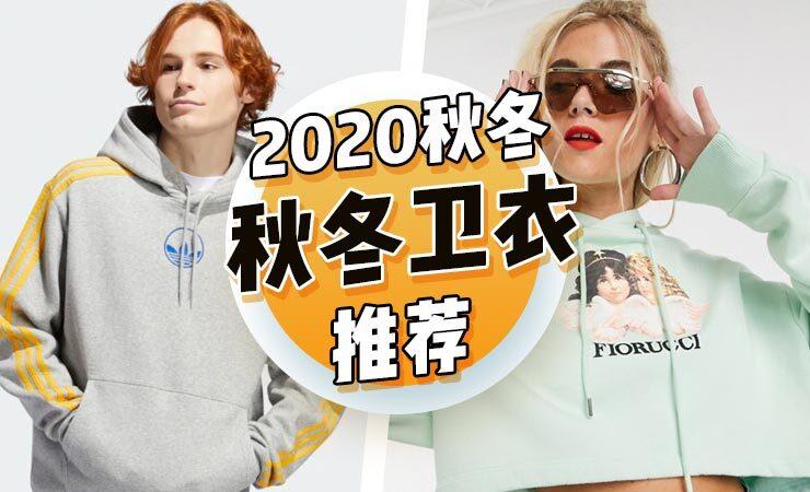 2020年英国热门秋冬卫衣推荐