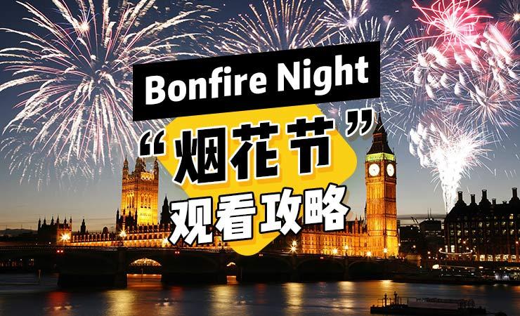 Bonfire Night英国篝火之夜去哪里看烟火?