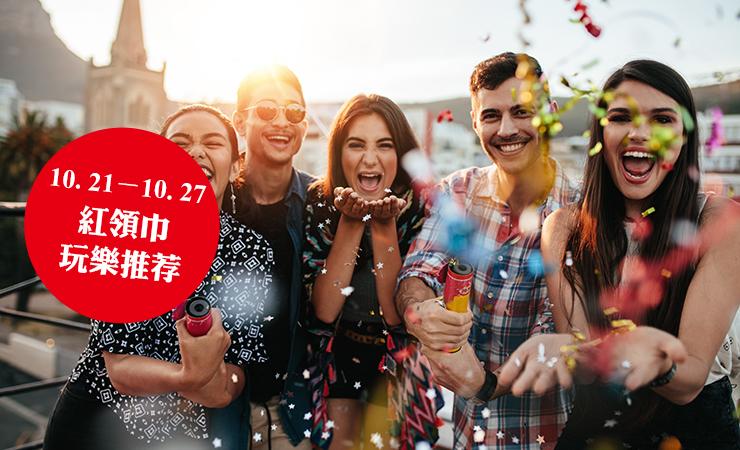 2019年英国每周玩乐+团购推荐 | 10. 21 – 10. 27