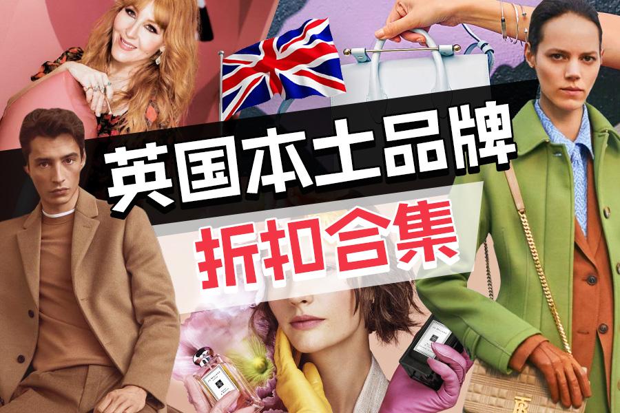 英国本土品牌合集,保健品、茶叶、美妆护肤,时尚服饰等都在!