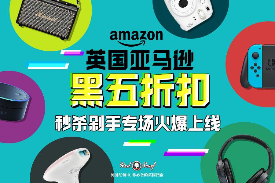 亚马逊黑五开跑,剁手清单看这里!家居电器,电子游戏、零食折很大!
