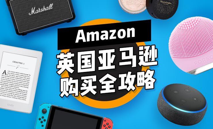 Amazon英国亚马逊购买全攻略