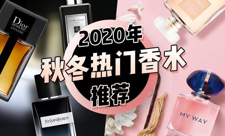 2020年秋冬热门香水推荐