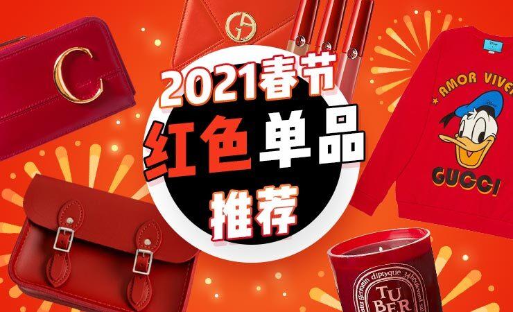 春节红色单品推荐