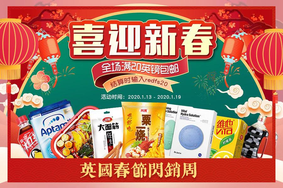 UKCNSHOP | 中超春节独家特惠9折+满20镑包邮,快来入火锅老干妈