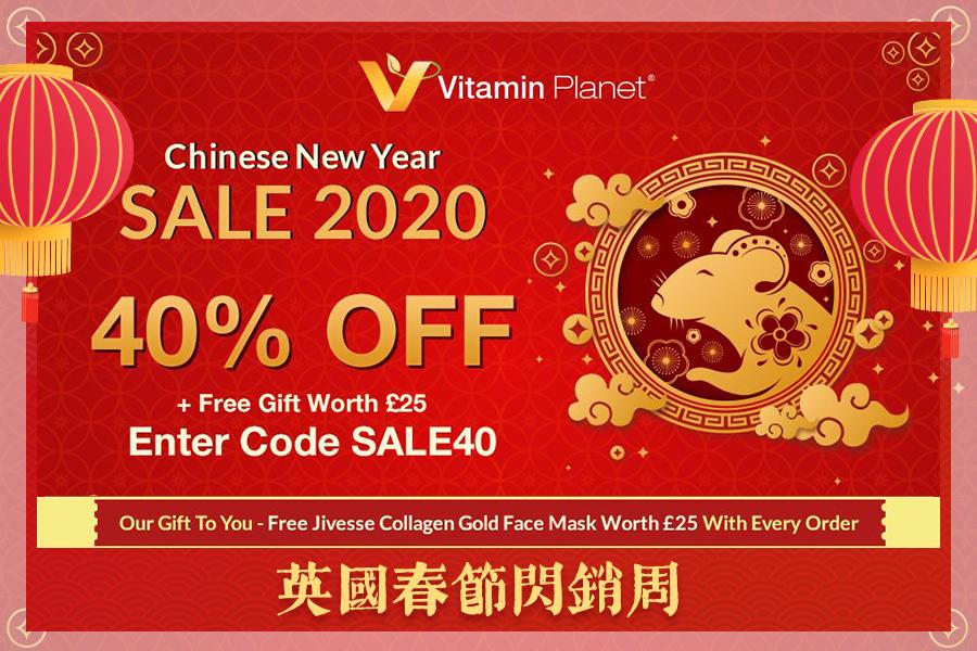 Vitamin Planet   新春特惠6折+送价值£25黄金胶原蛋白面膜!