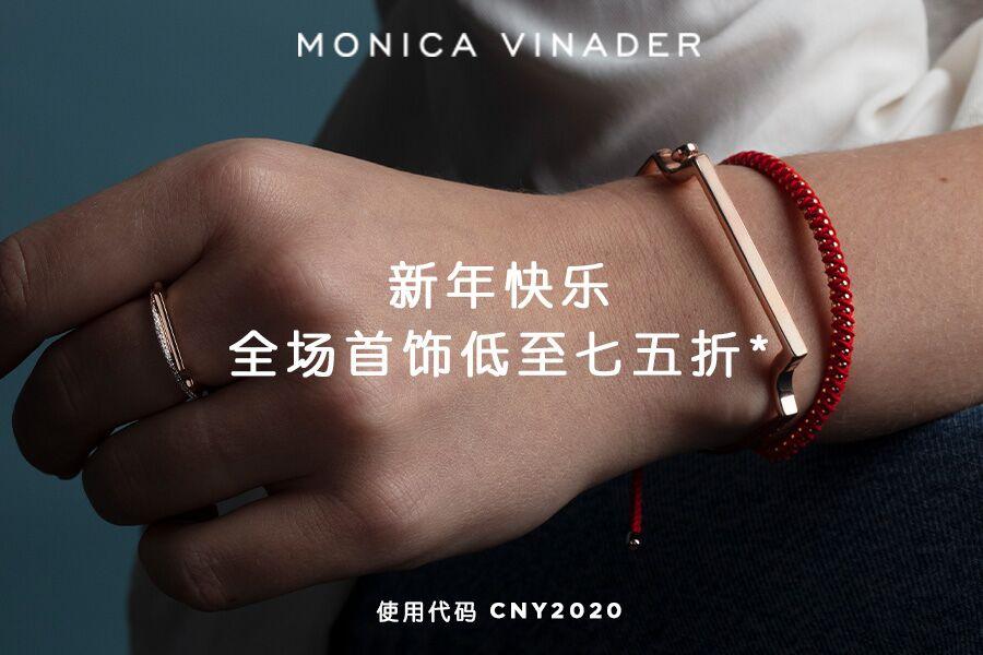 Monica Vinader | 人气轻奢珠宝春节大促,满£250立享75折,收本命年红色单品