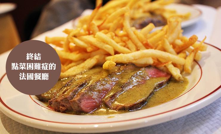 Le Relais de Venise | 终结点菜困难症的伦敦法国餐厅