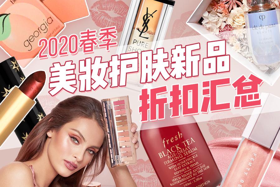 2020春季美妆护肤新品折扣汇总