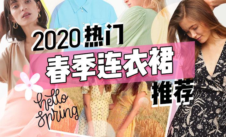 2020年热门春季连衣裙推荐