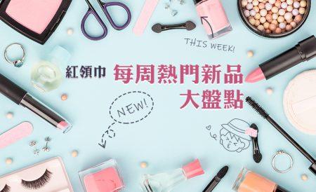 红领巾本周热门新品大盘点 | 2. 17 – 2. 23