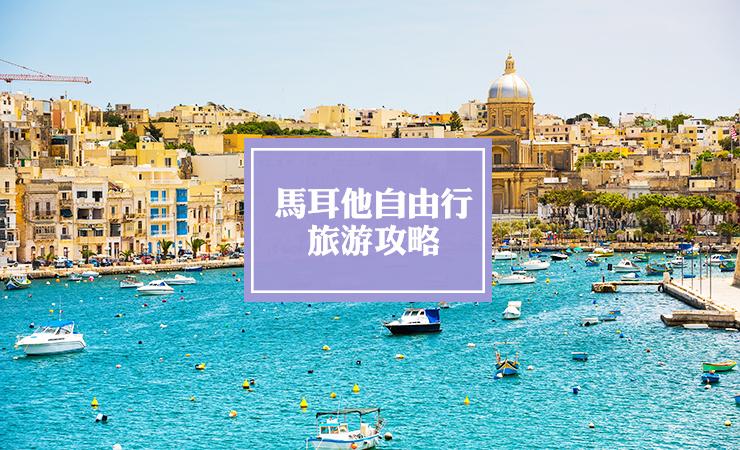 马耳他自由行旅游攻略 | Malta