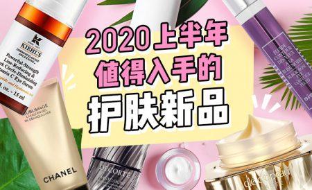 2020年上半年值得入手的护肤新品大盘点