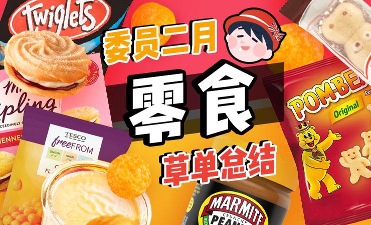 委员二月零食草单总结(种草+避雷)
