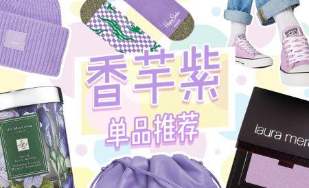 2020年香芋紫单品推荐
