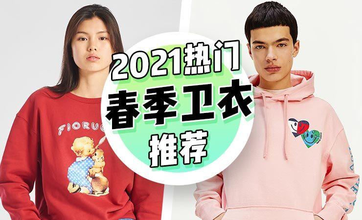 2021年热门春夏卫衣推荐