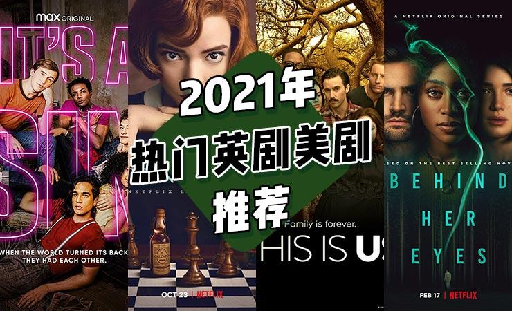 2021年热门美剧英剧推荐