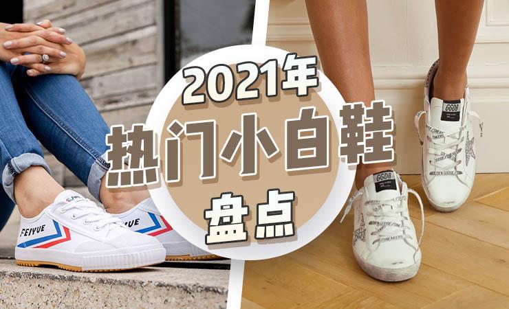 2021年热门小白鞋大盘点(男女款都有)
