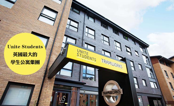 Unite Students | 英国最大的学生公寓集团,涵盖全英27个城市