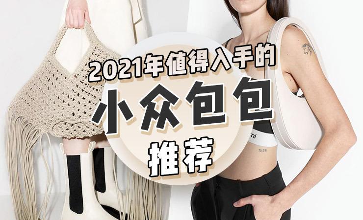 2021年值得入手的小众包包推荐