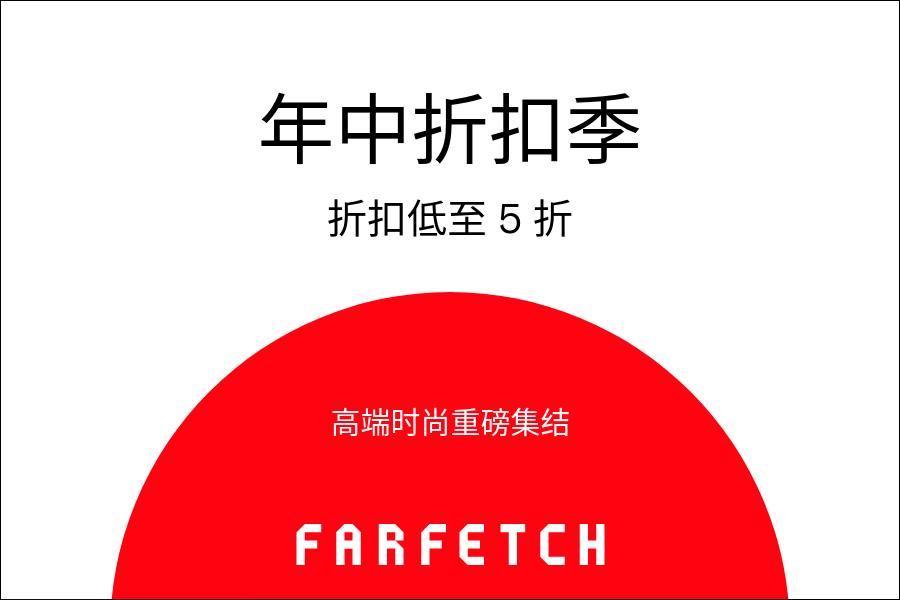 Farfetch | 超精彩季末5折开始!Byfar、Jacquemus、OFF-WHITE、CHLOÉ等你想到的品牌都有!