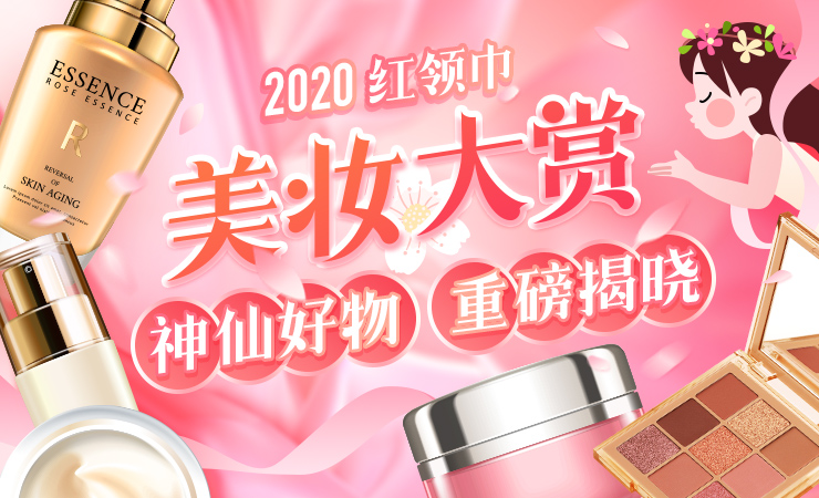"""红领巾2020年""""美妆大赏""""人气美妆/护肤榜单重磅揭晓!"""