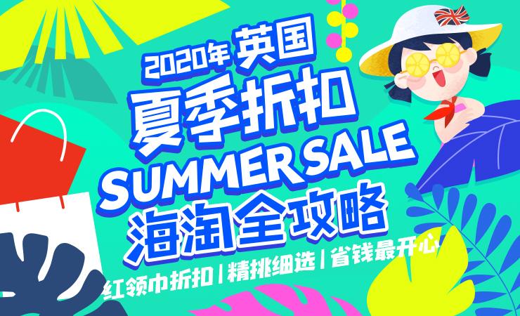 英国Summer Sale | 2020年英国夏季折扣海淘全攻略(持续更新)