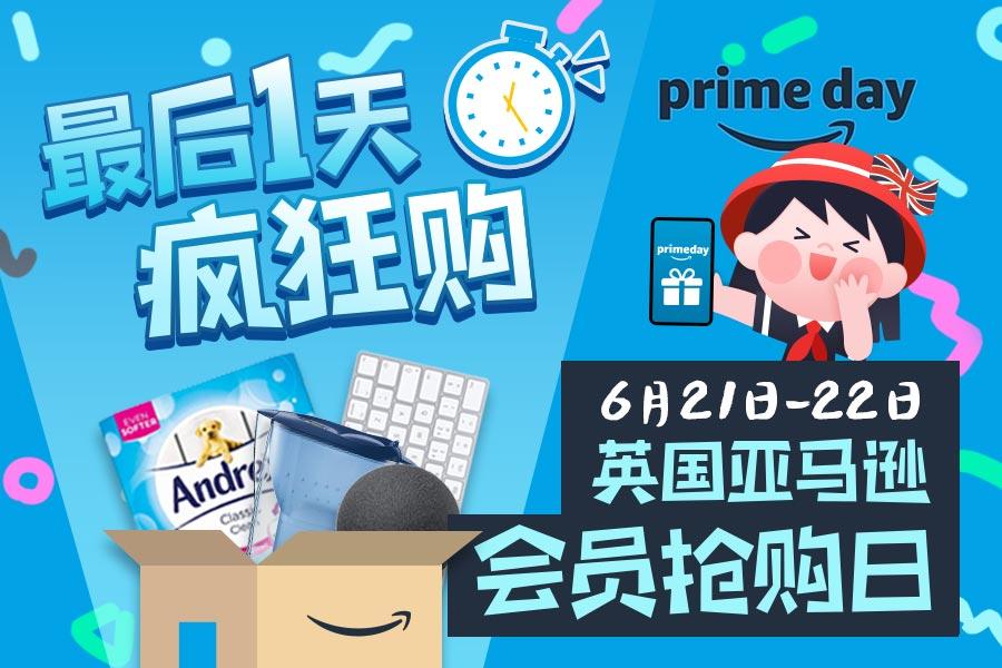 2021 Amazon Prime Day来袭⚡️英国生活/电子用品一站购齐!
