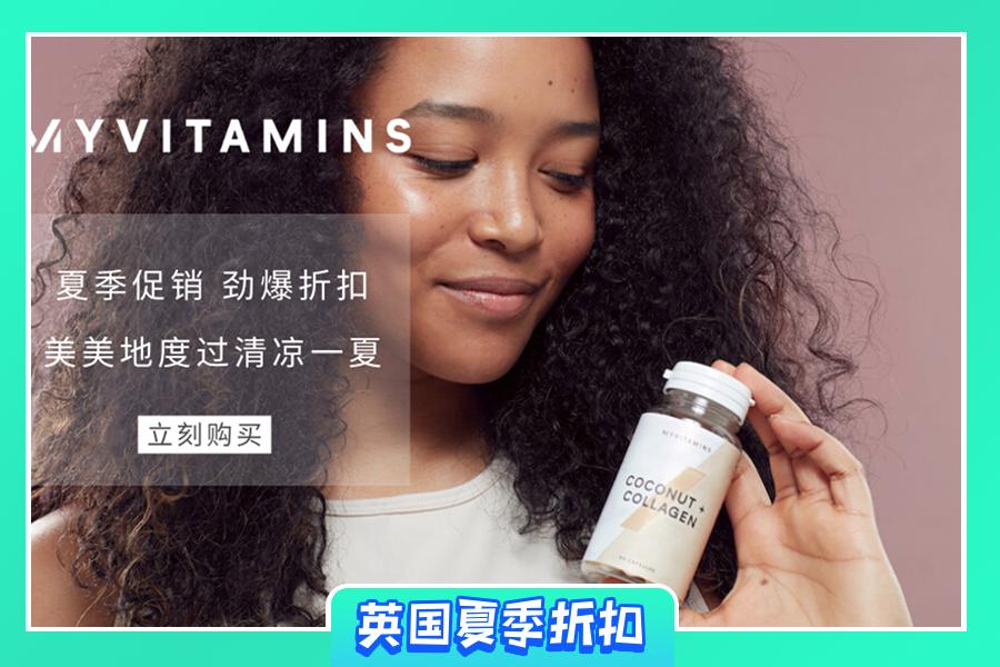 Myvitamins | 低至45折!胶原蛋白、抗糖胶囊等等低价入!