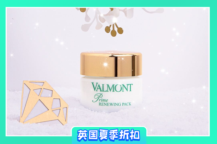 Valmont   折上74折!£147入手幸福面膜,体验什么叫钻石级别的容光焕发!