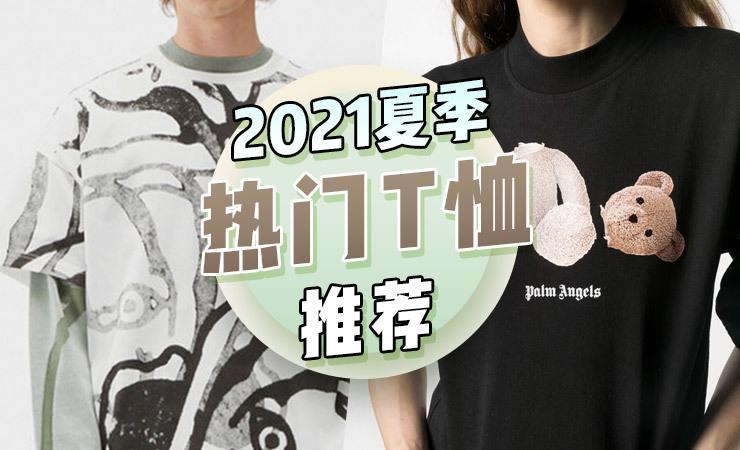 2021年热门夏季T恤推荐